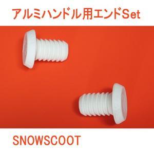 スノースクート用ハンドルエンドキャップSNOWSCOOTアルミハンドル用プロテクションキャップホワイトカラーグリップエンドセット|mshscw4