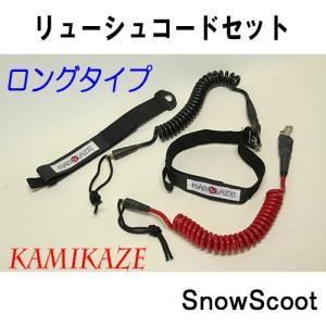 スノースクートSNOWSCOOT  リーシュコード set レッド流れ止めセットKAMIKAZEスポーツ製限定生産品 mshscw4