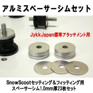スノースクート スペーサー シム アルミ 1mm 23枚入 純正アタッチメント用  ボードセッティング ボードフィッティング SNOWSCOOT SET|mshscw4