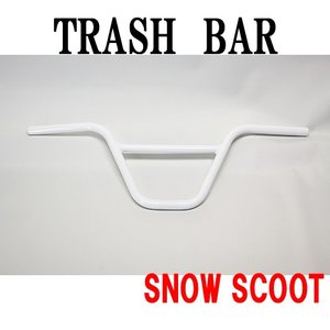 スノースクート TRASH BAR 8.5インチ ホワイト ハンドルバー 軽量ハイグレードアルミニウム トラッシュバーSNOWSCOOT 限定生産品|mshscw4