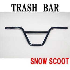 スノースクート TRASH BAR 8.8インチ ネイビー ハンドルバー 軽量ハイグレードアルミニウム トラッシュバーSNOWSCOOT 限定生産品 mshscw4