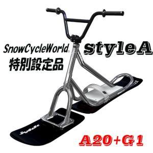 スノースクートstyleAスノーサイクルワールドオリジナルモデル人気NO1ベストセラーボードG1に幻の最軽量ポリッシュA20フレームをコラボKIT品|mshscw4