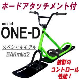 BAKマイルドミディアム付ONE−D(体重65kg前後用)スノースクートSnowCycleWorldスノーサイクルワールド製ボードアタッチメント|mshscw4