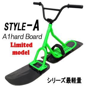 スノースクート style−A セミマットネオングリーン 最軽量モデル A1ハードフレックスボード A20フレーム 限定販売 特別色 1台限 送料無料|mshscw4