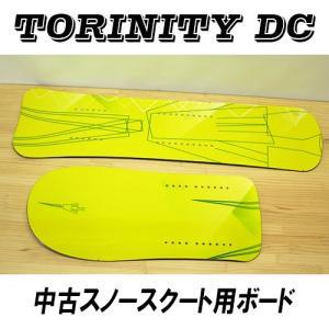 スノースクート中古ボードセット TORINITY DC イエロー キャンバータイプ トリニティーデーシー 程度極上|mshscw4