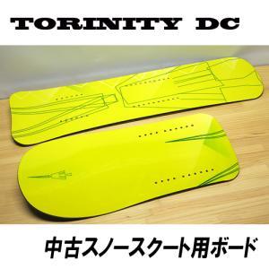 スノースクート中古ボードセット TORINITY-DC イエロー キャンバータイプボード トリニティーデーシーボード 程度極上品|mshscw4