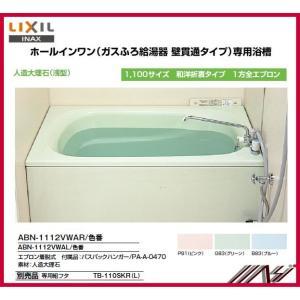 ◇INAX:ホールインワン(ガスふろ給湯器壁貫通タイプ)1100サイズ/1方全エプロン【ABN-1112VWA/(L/R)】|msi