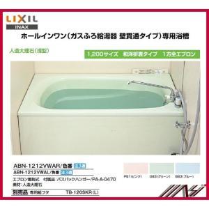 ◇INAX:ホールインワン(ガスふろ給湯器壁貫通タイプ)1200サイズ/1方全エプロン 【ABN-1212VWA/(L・R)】|msi
