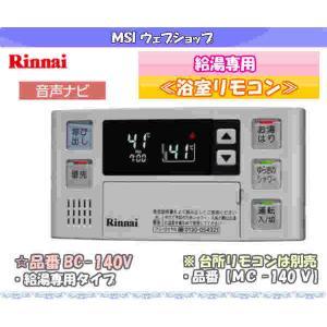 リンナイ ガス給湯器 給湯専用 浴室リモコン 品番 BC-140V|msi