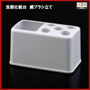 品番: BM-HB4(BW1)-K /INAX洗面化粧台 歯ブラシ立て |msi