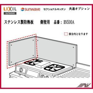 品番: BN550A /LIXIL:サンウェーブ:セクショナルキッチン・ステンレス製防熱板(側壁用)