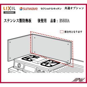 品番: BN600A /LIXIL:サンウェーブ:セクショナルキッチン・ステンレス製防熱板(後壁用)