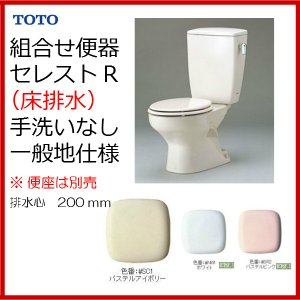 品番: CFS370A /TOTO:セレストR(組合せ便器)一般地・床排水・手洗なし|msi