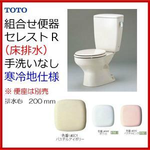 品番: CFS370NKL/TOTO:セレストR(組合せ便器...