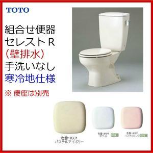 品番: CFS370PNKL /TOTO:セレストR(組合せ便器)・寒冷地:壁排水・手洗なし・防露なし・水抜|msi
