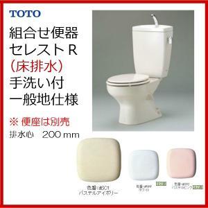 品番: CFS371BA /TOTO:セレストR(組合せ便器)一般地 床排水・手洗付・防露付|msi