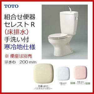 品番: CFS371NKL /TOTO:セレストR(組合せ便器)・寒冷地 床排水・手洗付・水抜