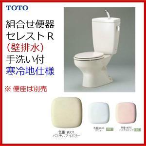 品番: CFS371PNKL /TOTO:セレストR(組合せ便器)・寒冷地 : 壁排水 ・手洗付き・防露なし・水抜 /|msi