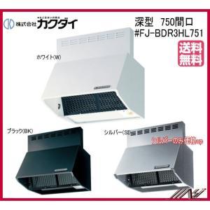 カクダイ : レンジフード(深型) 750mm 品番 #FJ-BDR3HL751/色 msi
