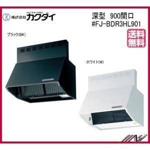 カクダイ : レンジフード(深型) 900mm 品番 #FJ-BDR3HL901/色 msi