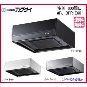 カクダイ : レンジフード(浅型) 600mm 品番 #FJ-BFR1E601 msi