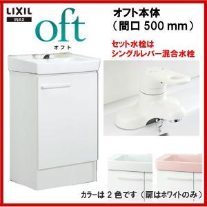 品番: FTVN-504 /INAX:洗面化粧台(オフト)本体のみ間口500mm 【スタンダード】シングルレバー混合水栓 / ゴム栓 |msi