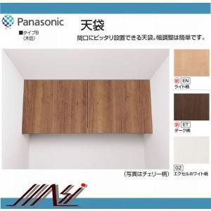 Panasonicパナソニック:収納キャビネット壁付け(天袋)アクセサリー【タイプB】 品番 GHA7W|msi