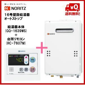 品番: GQ-1639WS / RC7607M / ノーリツ ガス給湯器 16号給湯専用・屋外壁掛形(PS標準設置形)オートストップ +台所リモコン付き |msi