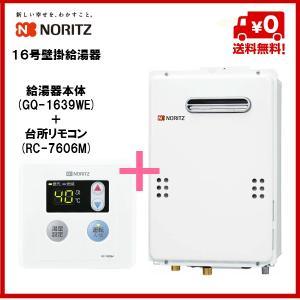 品番: GQ-1639WE / RC-7606M ノーリツ:ガス給湯器 16号・給湯専用・屋外壁掛形(PS標準設置形)★台所リモコンセット|msi