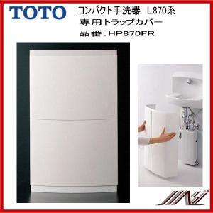 品番: HP870FR /TOTO コンパクト手洗器用 トラップカバー L870系用 |msi