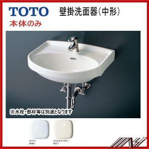品番:L250C / TOTO:パブリック 壁掛洗面器 中形  送料無料 |msi