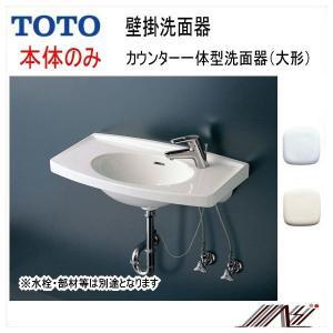 品番: L270C / TOTO:パブリック カウンター一体型洗面器 大形 送料無料  |msi
