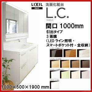 品番:【 LCYH-1005JFY-A 】【 MLCY-1003KXEU 】INAX洗面化粧台【LC4】間口1.000mm・即湯タッチレス水栓【ミドルグレード】|msi