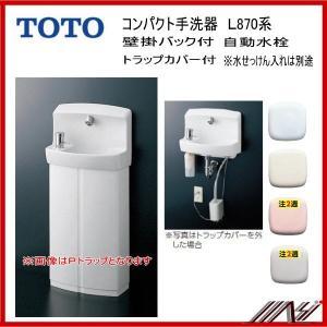 品番: LSE870APFR (Pトラップ) / LSE870ASFR (Sトラップ) TOTO コンパクト手洗器 自動水栓  送料無料|msi