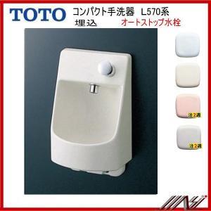 ★手洗器・ オートストップ 金具一式  (木枠) ★壁給水  Pトラップ(壁排水) LSK570AP...