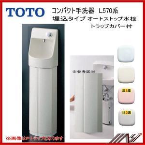 品番: LSK570APF / LSK570ASF /TOTO:コンパクト手洗器 (埋込) 手洗器・ オートストップ水栓セット・金具一式(木枠、トラップカバー付)|msi