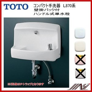 品番: LSL870AP (Pトラップ) / LSL870AS (Sトラップ) TOTO コンパクト手洗器 ハンドル式単水栓 送料無料|msi