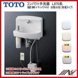 品番: LSW870AP (Pトラップ) / LSW870AS (Sトラップ) TOTO コンパクト手洗器 自動水栓(発電タイプ) 送料無料|msi