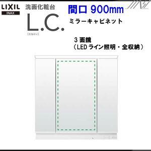 品番:【 MLCY-903TXEU 】INAX:洗面化粧台【LC】ミラーキャビネット間口900mm LEDライン照明 3面鏡全収納の写真