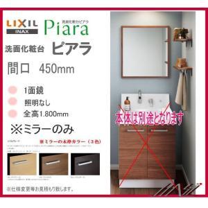 間口 450mm 照明なし 1面鏡  全高1.800用  木枠カラー 3色 ミドルグレードのみ  注...