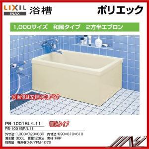 左排水: PB-1001BL/L11 / 右排水: PB-1001BR/L11 / INAXポリエック (浴槽) 1000サイズ / 2方半エプロン・埋め込み|msi