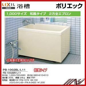 左排水: PB-1002BL/L11 / 右排水: PB-1002BR/L11 / INAXポリエック (浴槽) 1000サイズ / 2方全エプロン|msi