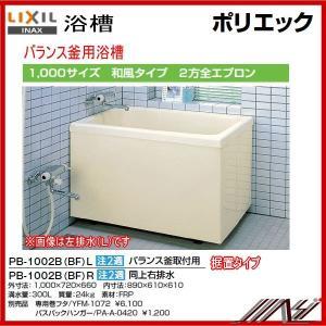 左排水: PB-1002B(BF)L / 右排水:PB-1002B(BF)R / INAXポリエック (浴槽) 1000サイズ/2方全エプロン/ バランス釜取付用|msi