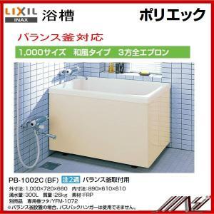 品番: PB-1002C(BF) / INAXポリエック(浴槽) 1000サイズ / 3方全エプロン / バランス釜取付用 |msi