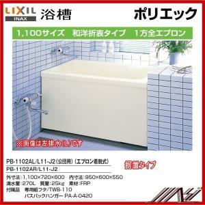 左排水: PB-1102AL/L11-J2 / 右排水: PB-1102AR/L11-J2 / INAXポリエック (浴槽)1100サイズ/1方全エプロン|msi