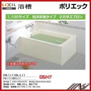 左排水: PB-1111BL/L11 / 右排水: PB-1111BR/L11 / INAXポリエック (浴槽) 1100サイズ/ 2方半エプロン|msi