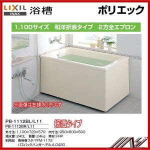 左排水: PB-1112BL/L11 / 右排水: PB-1112BR/L11 / INAX ポリエック (浴槽)1100サイズ/2方全エプロン|msi