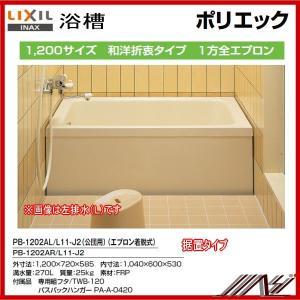 左排水: PB-1202AL/L11-J2 / 右排水: PB-1202AR/L11-J2 / INAXポリエック (浴槽)1200サイズ/1方全エプロン|msi