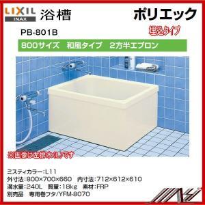 左排水: PB-801BL / L11 ・右排水: PB-801BR / L11 ・INAXポリエック(浴槽)800サイズ/2方半エプロン 埋込み|msi