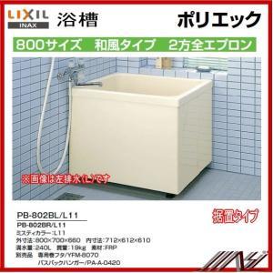 左排水: PB-802BL / L11 ・ 右排水: PB-802BR/ L11 / INAXポリエック(浴槽)800サイズ/2方全エプロン 給湯用|msi